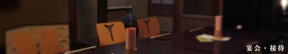 先斗町の居酒屋 よし菜です