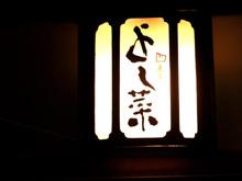 入り口では昭和を感じさせるレトロな照明がお待ちしております
